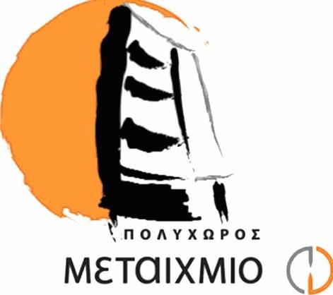 ekdoseis-metaixmio
