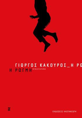i-rwgmi-giwrgos-kakouros