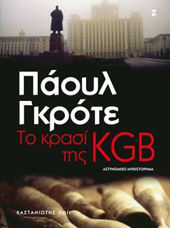 to-krasi-tis-kgb-paul-grote