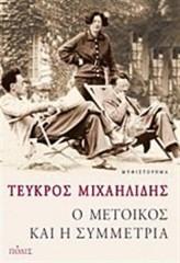 o-metoikos-kai-i-summetria
