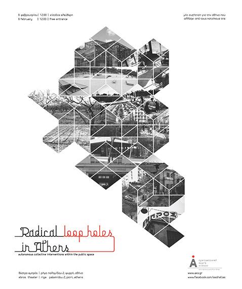 Αρχιτεκτονική ημερίδα