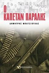 Εξώφυλλο του βιβλίου Ο Καπετάν Παραλής του Δημήτρη Μπατσιούλα από τις εκδόσεις Μπατσιούλα