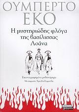Η μυστηριώδης φλόγα της πριγκίπισσας Λοάνα του Ουμπέρτο Έκο το εξώφυλλο του βιβλίου