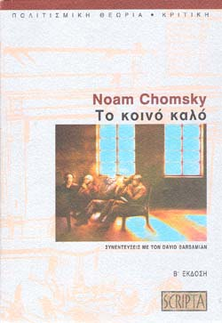Το κοινό καλό του Noam Chomsky
