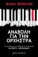 Αναβολή για την Ορχήστρα Φάνια Φενελόν Βιβλία Τερζόπουλος, Εξώφυλλο