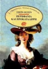 Eξώφυλλο του βιβλίου Περηφάνια και Προκατάληψη της Τζέιν Όστεν