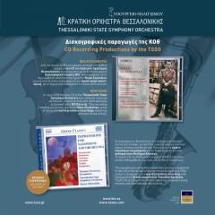 Κρατική Ορχήστρα Θεσσαλονίκης Δισκογραφία