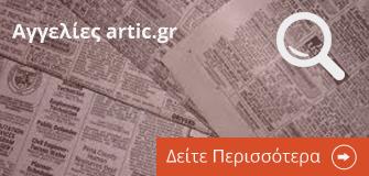 Αγγελίες artic.gr