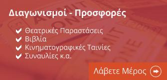 Διαγωνισμοί - Προσφορές Artic.gr