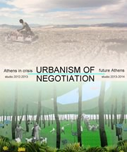 """Φωτογραφία """"Urbanism of negotiation"""""""