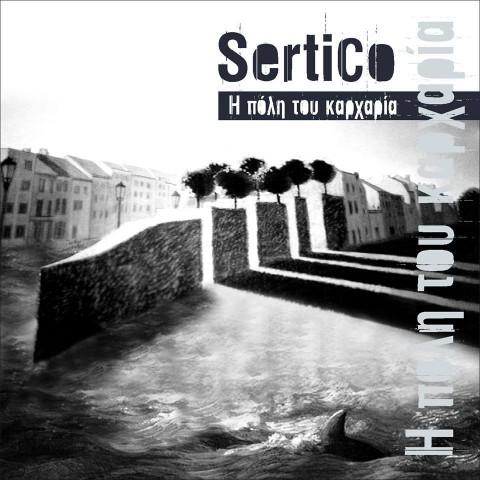 SertiCo, Η πόλη του Καρχαρία