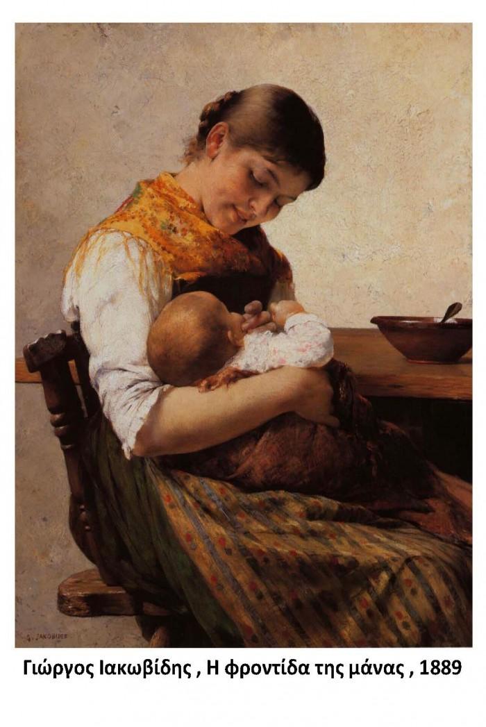 Αποτέλεσμα εικόνας για τιμά την Ελληνίδα Μάνα