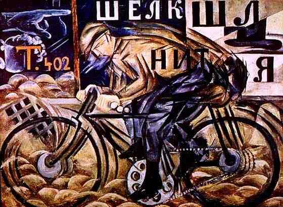 «Ο ποδηλάτης» Νατάλια Γκοντσάροβα
