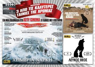 Αφίσα των ταινιών της ΑΜΑ Films στον κινηματογράφο Άστυ