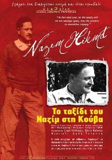 Αφίσα του αφιερώματος της New Star στον ποιητή Ναζίμ Χικμέτ