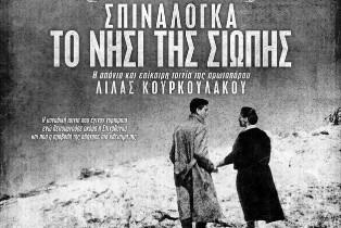 Εξώφυλλο της ταινίας «Το Νησί της Σιωπής» της Λίλας Κουρκουλάκου