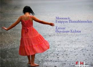 Ανάμεσα στο φως και στη βροχή, Γ. Παπαδόπουλος & Θ. Σάλτας