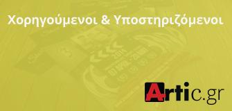 Χορηγούμενοι & Υποστηριζόμενοι Artic.gr