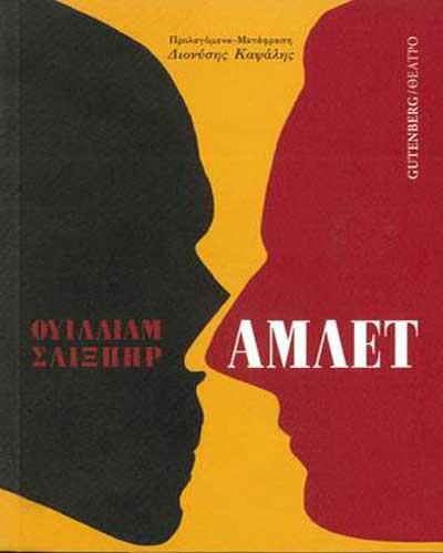 Άμλετ / Ουίλιαμ Σαίξπηρ μετάφραση Διονύσης Καψάλης από τις εκδόσεις Gutenberg