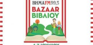 bazaar-vhma
