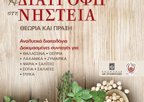 Καρακασίδου Γιώτα: Η Διατροφή στη Νηστεία- Θεωρία και Πράξη