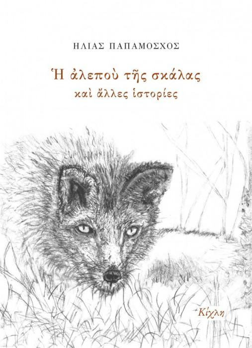 Η αλεπού της σκάλας και άλλες ιστορίες του Ηλία Λ. Παπαμόσχου