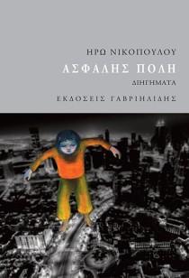 Ασφαλής Πόλη- Ηρώ Νικοπούλου