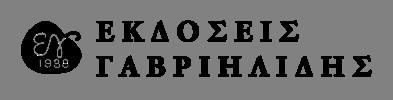 Εκδόσεις Γαβριηλίδης