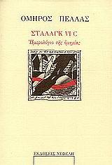 ΤΑΛΑΓΚ VI C- Ημερολόγιο της Ομηρίας- Όμηρος Πέλλας