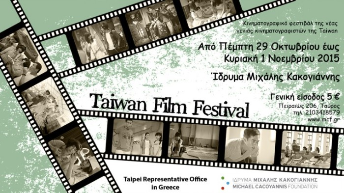 Taiwan Film Festival Poster