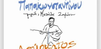 Ο Θανάσης Παπακωνσταντίνου live στον Αγ. Δημήτριο