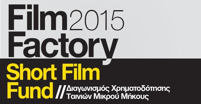 Film Factory Short Film Fund στο Athens Film Factory