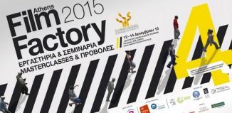 Athens Film Factory 2015