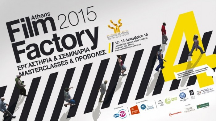 Athens Film Factory 2015