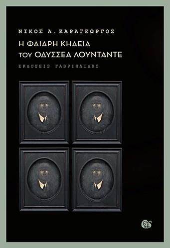 Η φαιδρή κηδεία του Οδυσσέα Λουντάντε-Νίκος Α. Καραγεώργος