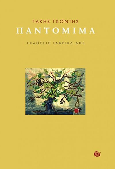pantomima-takhs-gkonths