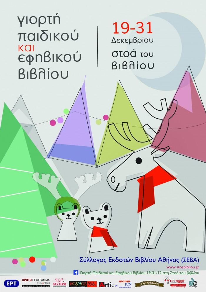 Γιορτή παιδικού και εφηβικού βιβλίου του ΣΕΒΑ
