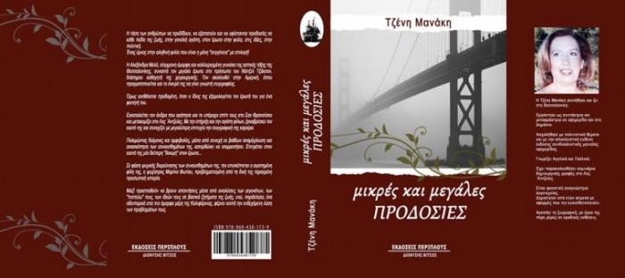 jenny-manaki-prodosies-2