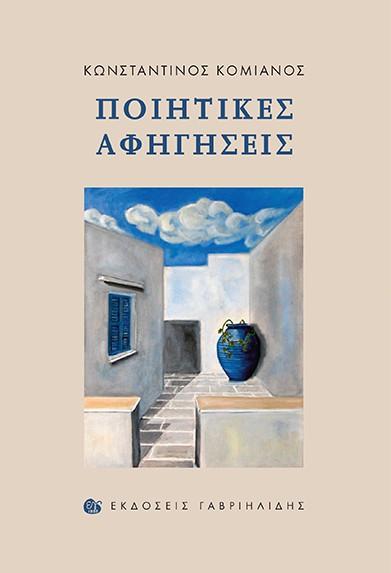 Ποιητικές αφηγήσεις-Κωσταντίνος Κομιανός
