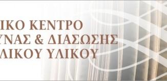 Εθνικό κέντρο έρευνας και διάσωσης σχολικού υλικού
