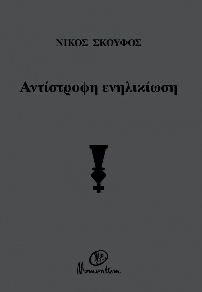 Αντίστροφη ενηλικίωση-Νίκος Σκούφος