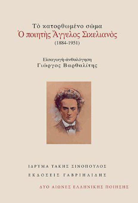 Το κατορθωμένο σώμα – Ο ποιητής Άγγελος Σικελιανός (1884-1951)