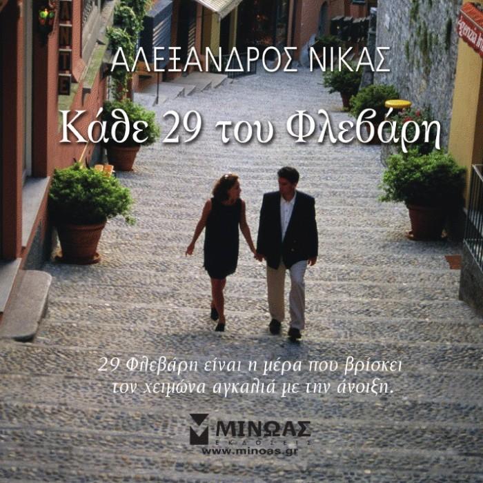 Κάθε 29 του Φλεβάρη - Αλέξανδρος Νίκας