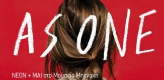 Η αφίσα του As One της Μαρίνα Αμπράμοβιτς