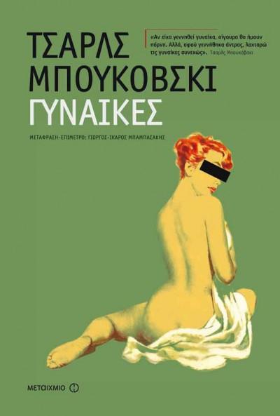 Γυναίκες του Τσαρλς Μπουκόφσκι