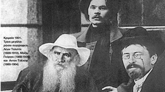 Τσέχωφ - Τολστόι - Γκόργκι