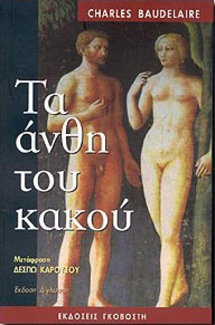 Les Fleurs du Mal ή Τα ανθη του κακου, του Σαρλ Μπωντλαίρ, εξώφυλλο ελληνικής έκδοσης