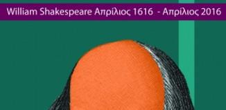 Ουίλλιαμ-Σαίξπηρ-afierwma-2016-Poster