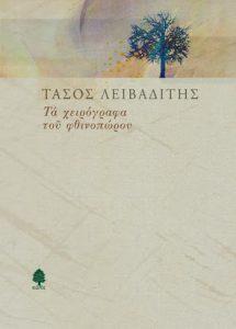 'Τα Χειρόγραφα του Φθινοπώρου', Εκδόσεις Κέδρος