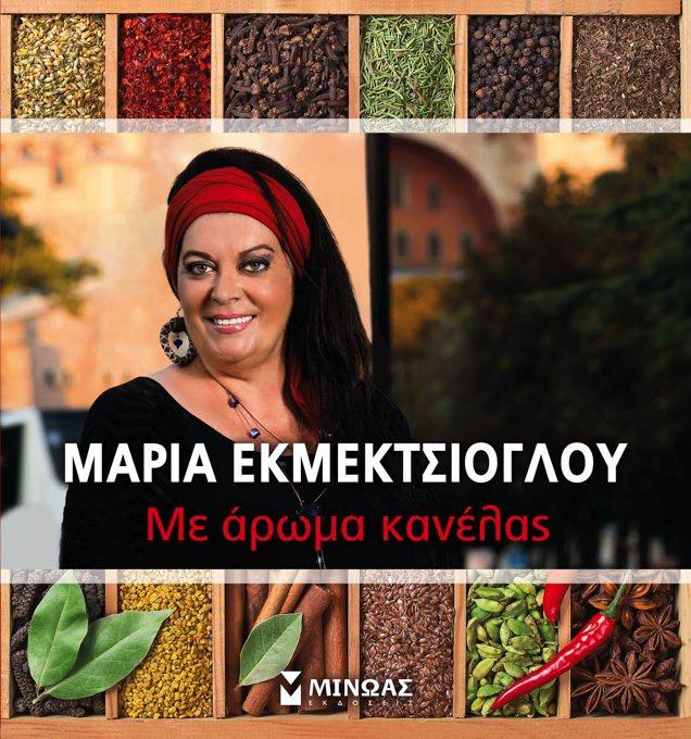 Tο βιβλίο της Μαρίας Εκμεκτσίογλου Με Άρωμα Κανέλας απέσπασε το 3ο βραβείο στα Gourmand World Cookbook Awards 2016 στην κατηγορία «Mediterranean - Dun Gifford Award»
